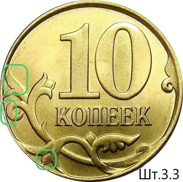 10 копеек 2014 шт. 3.3