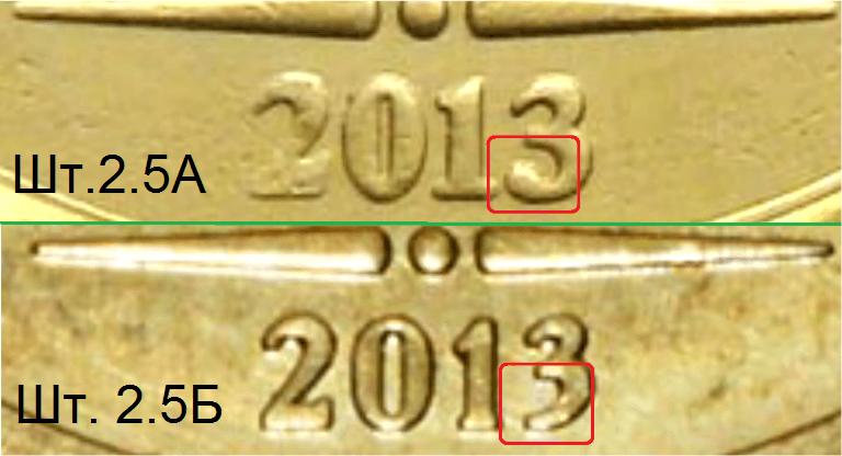 10 рублей 2013 цифра