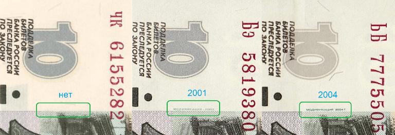 модификации 10 рублей