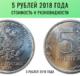 5 рублей 2018