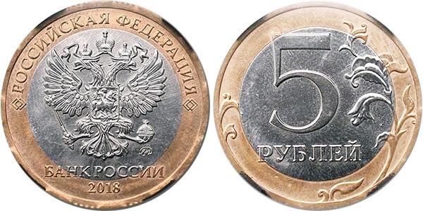 5 рублей БИМ