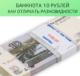 банкнота 10 рублей