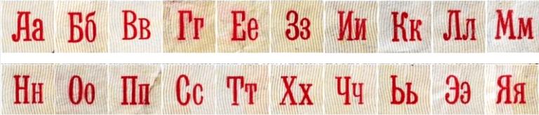 Буквы купюр