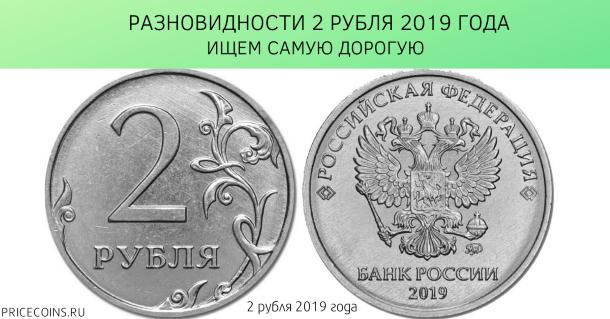 2 рубля 2019