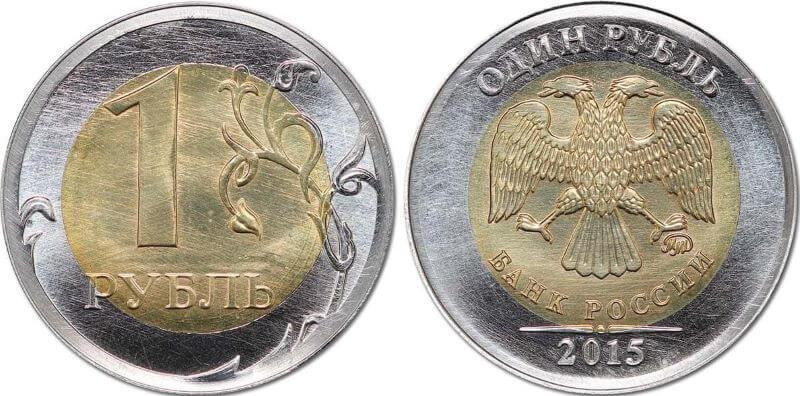 1 рубль 2015 биметалл